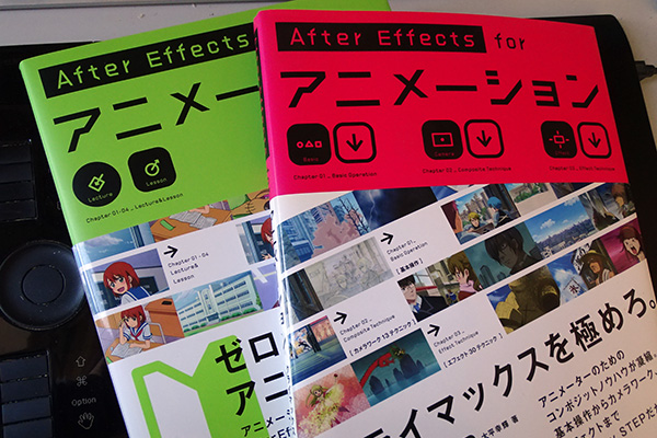 After Effects for アニメーション