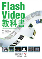 Flash Video教科書